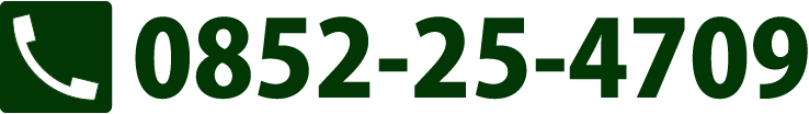 0852-25-4709